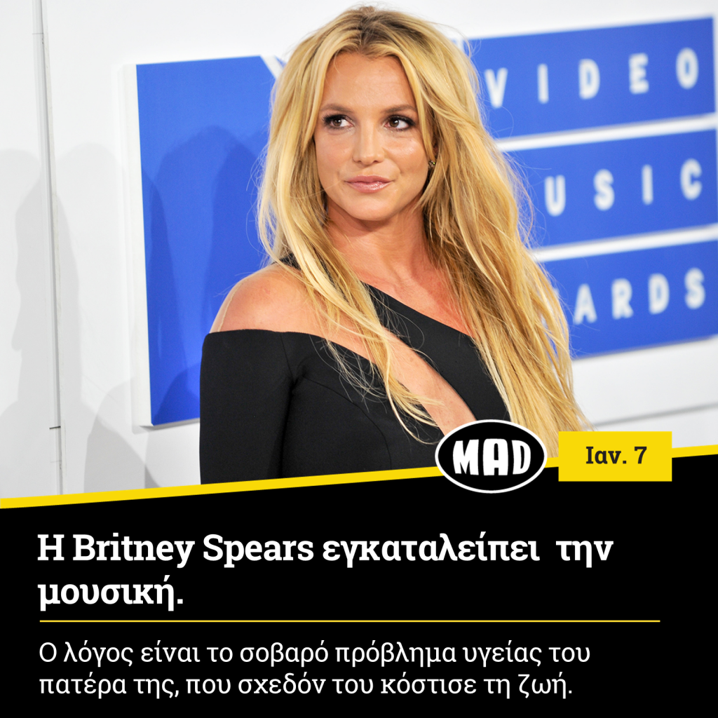 Britney Spears εγκαταλείπει την μουσική