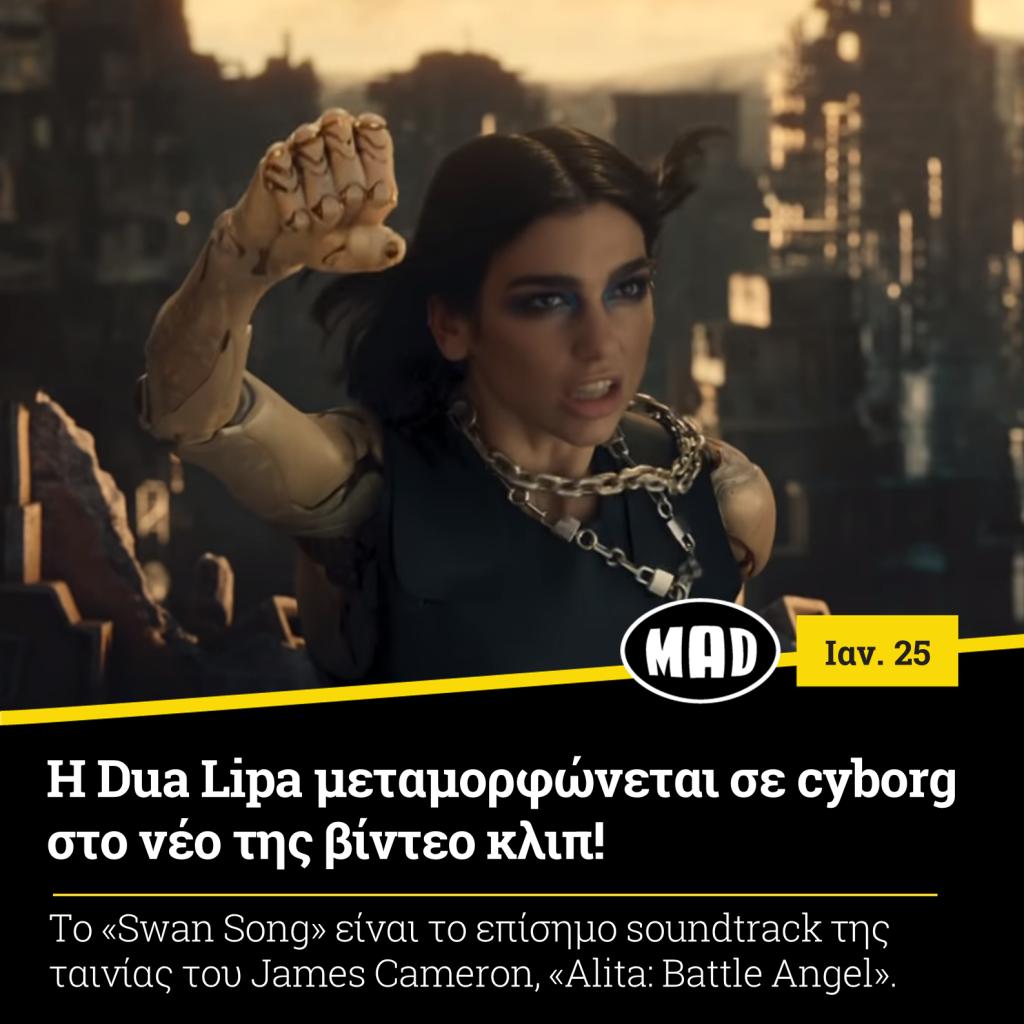 Dua Lipa μεταμορφώνεται σε cyborg