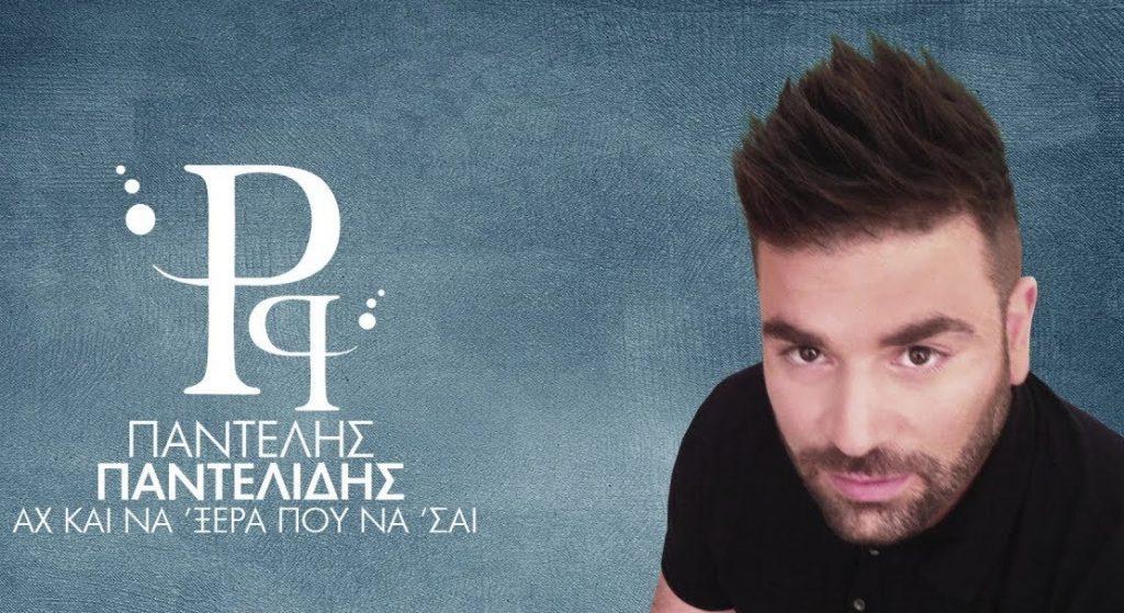Παντελής Παντελίδης #1 στο Official Ifpi Album Chart