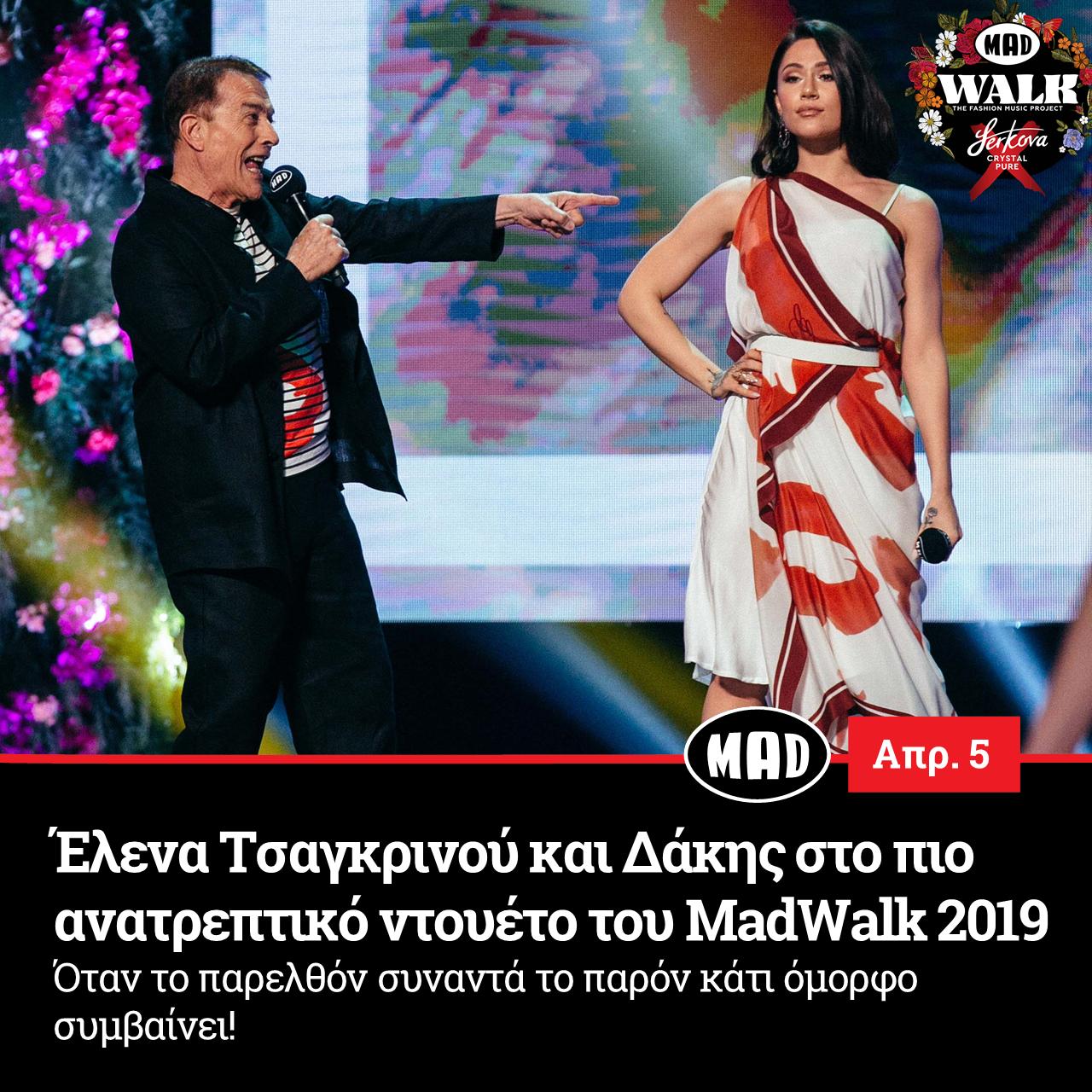Έλενα Τσαγκρινού και Δάκης στο MadWalk 2019