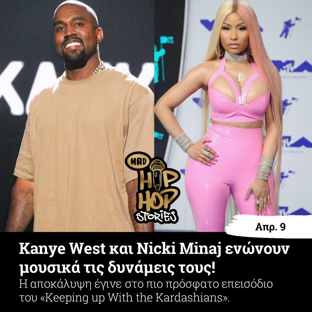 Kanye West και Nicki Minaj