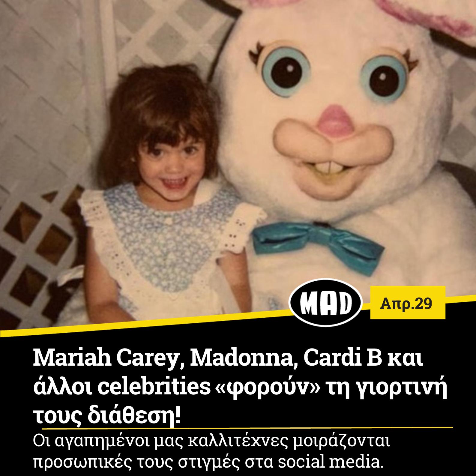 Mariah Carey, Madonna, Cardi B και άλλοι celebrities «φορούν» τη γιορτινή τους διάθεση!