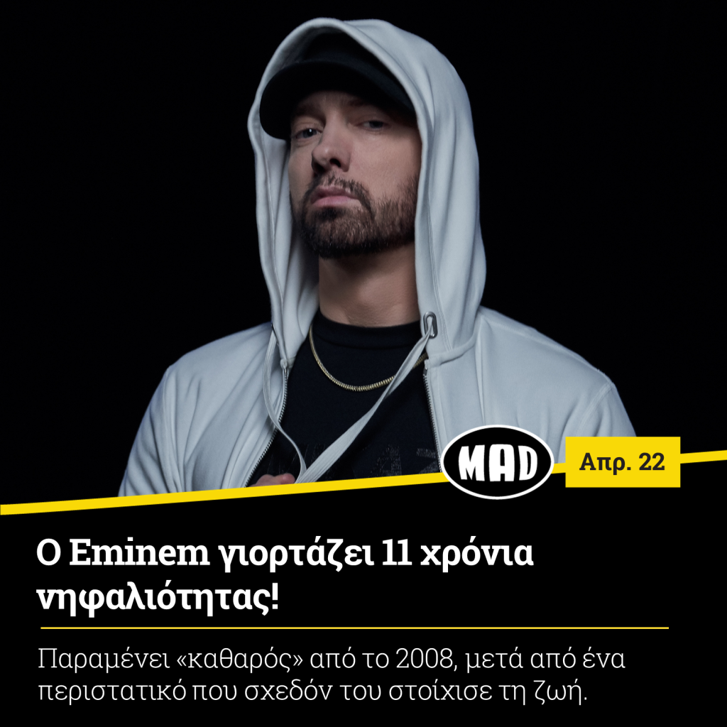 Eminem γιορτάζει 11 χρόνια νηφαλιότητας