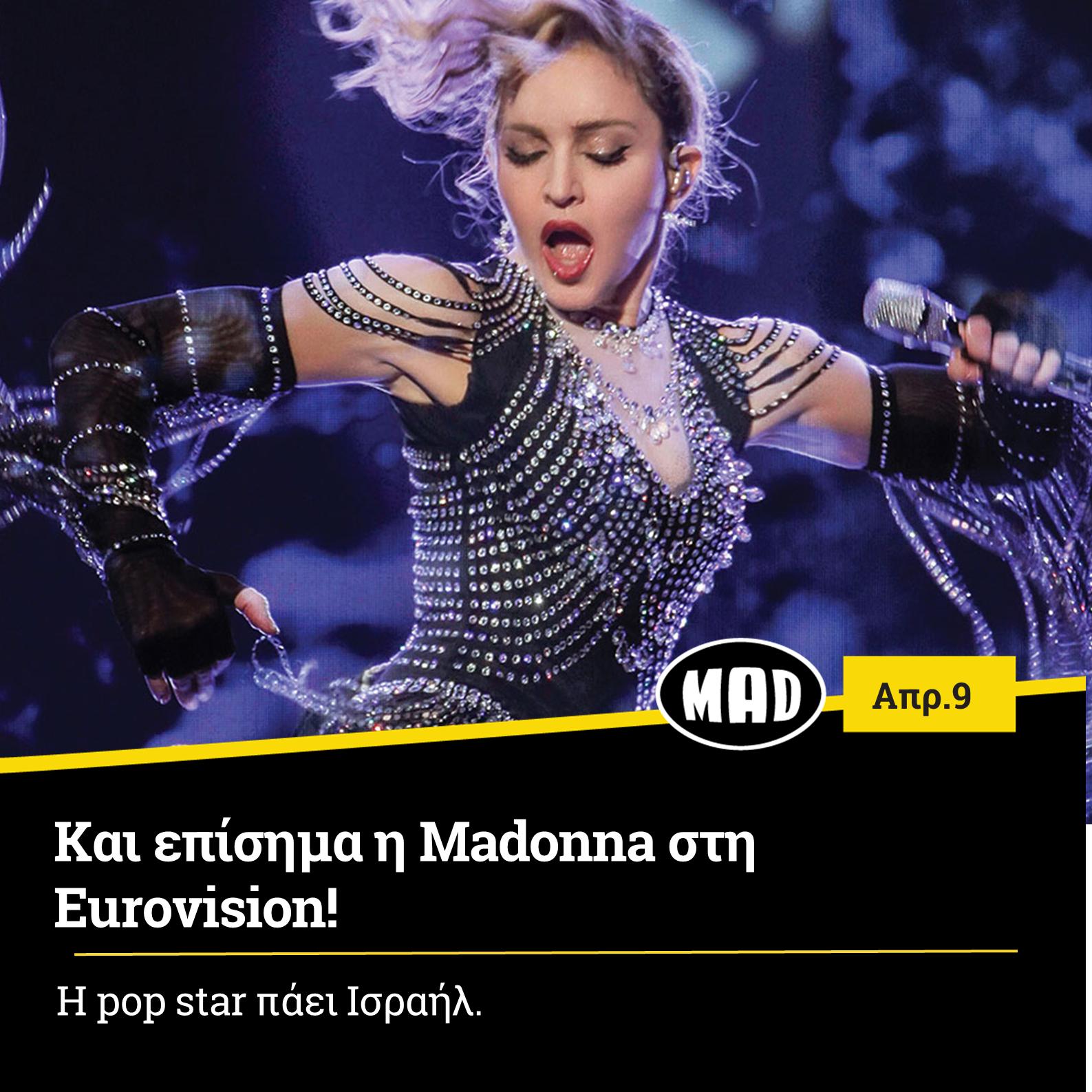 Και επίσημα η Madonna στη Eurovision!