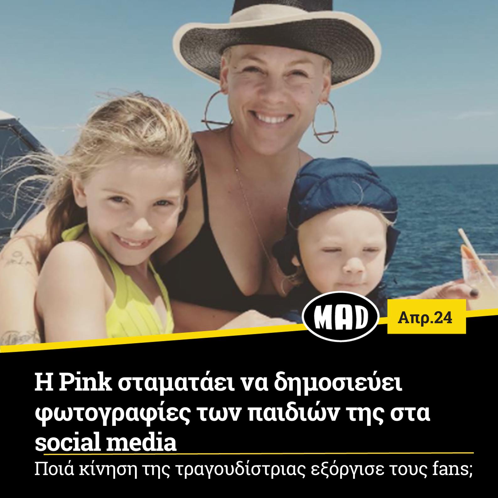 H Pink σταματάει να δημοσιεύει φωτογραφίες των παιδιών της στα social media