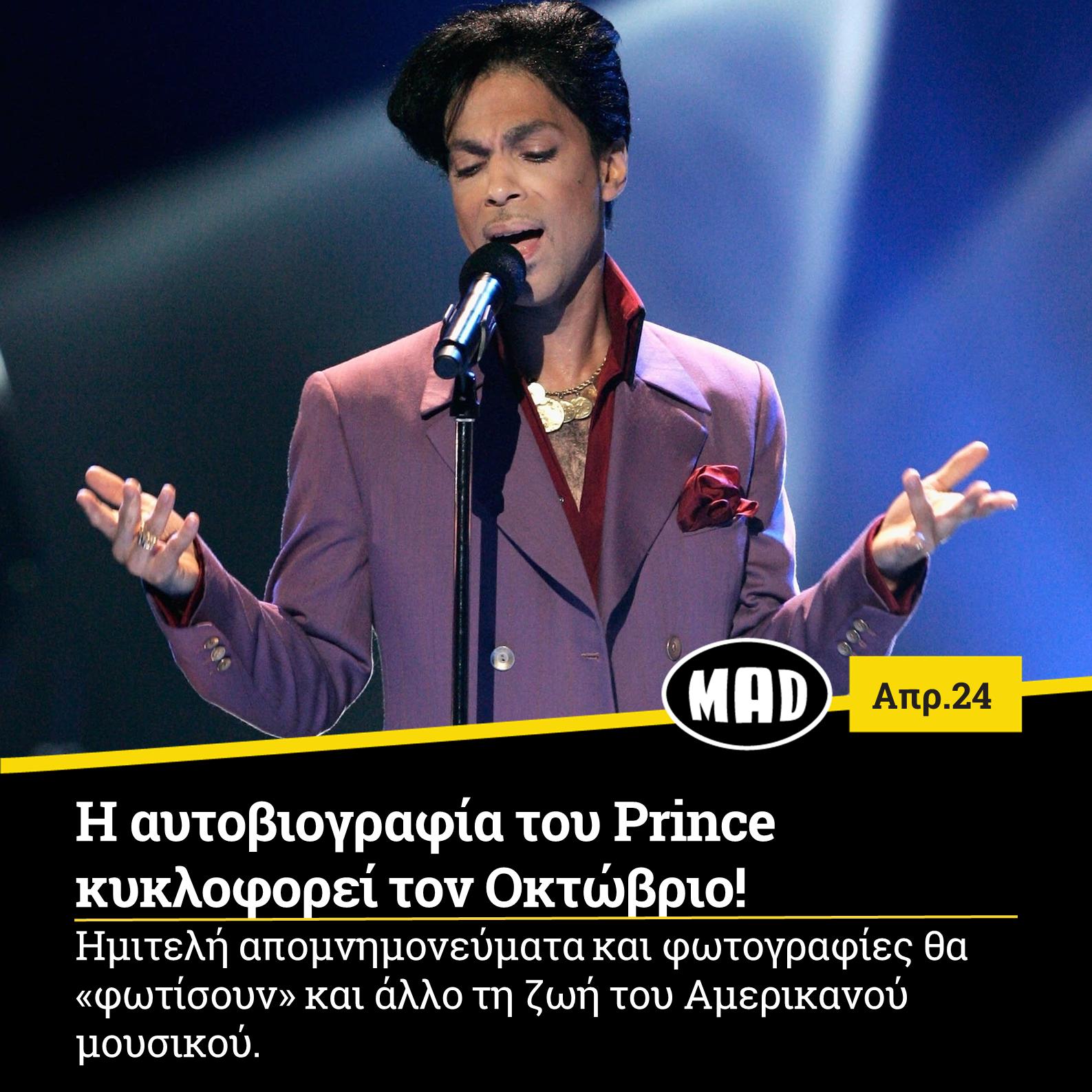 Η αυτοβιογραφία του Prince κυκλοφορεί τον Οκτώβριο!