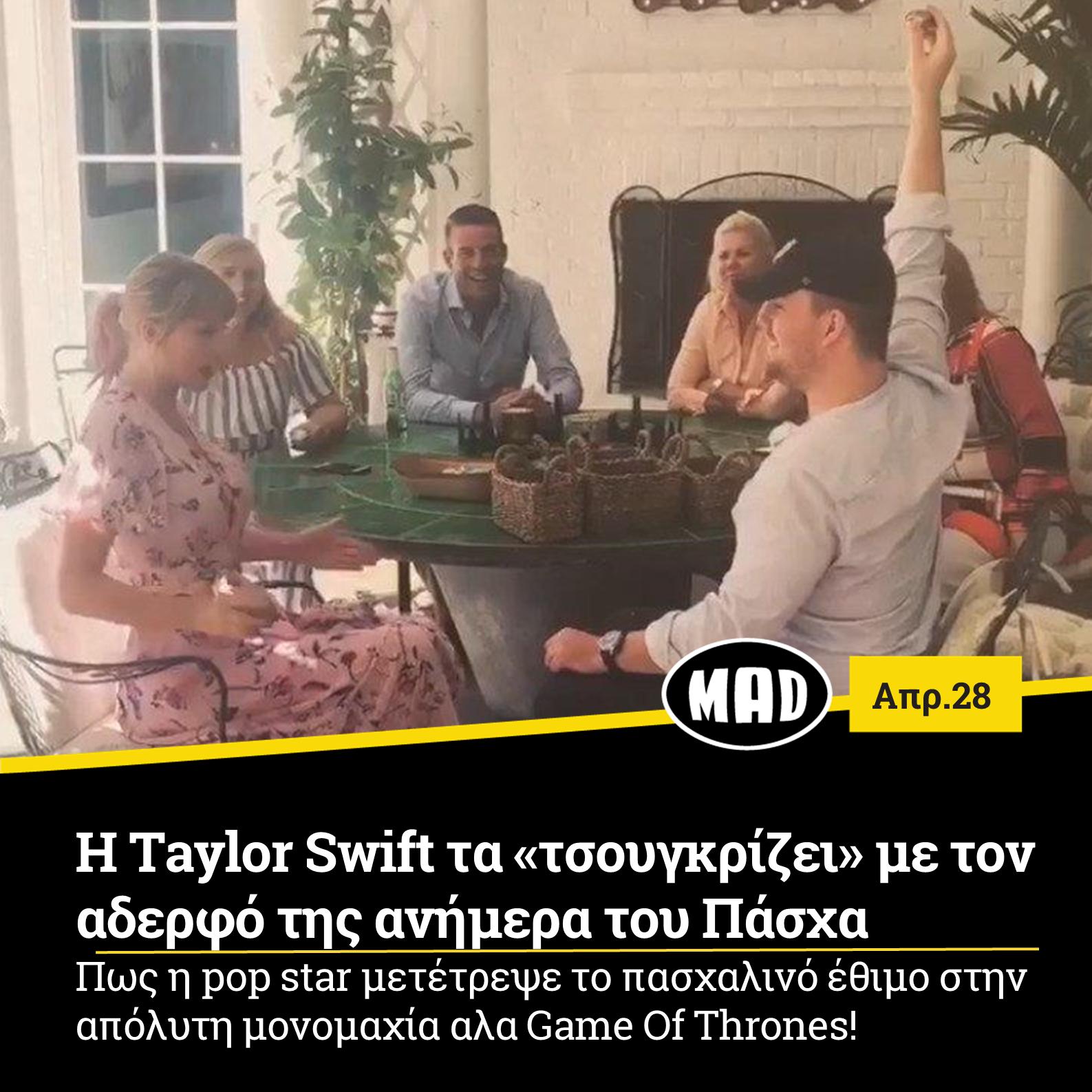 H Taylor Swift τα «τσουγκρίζει» με τον αδερφό της ανήμερα του Πάσχα
