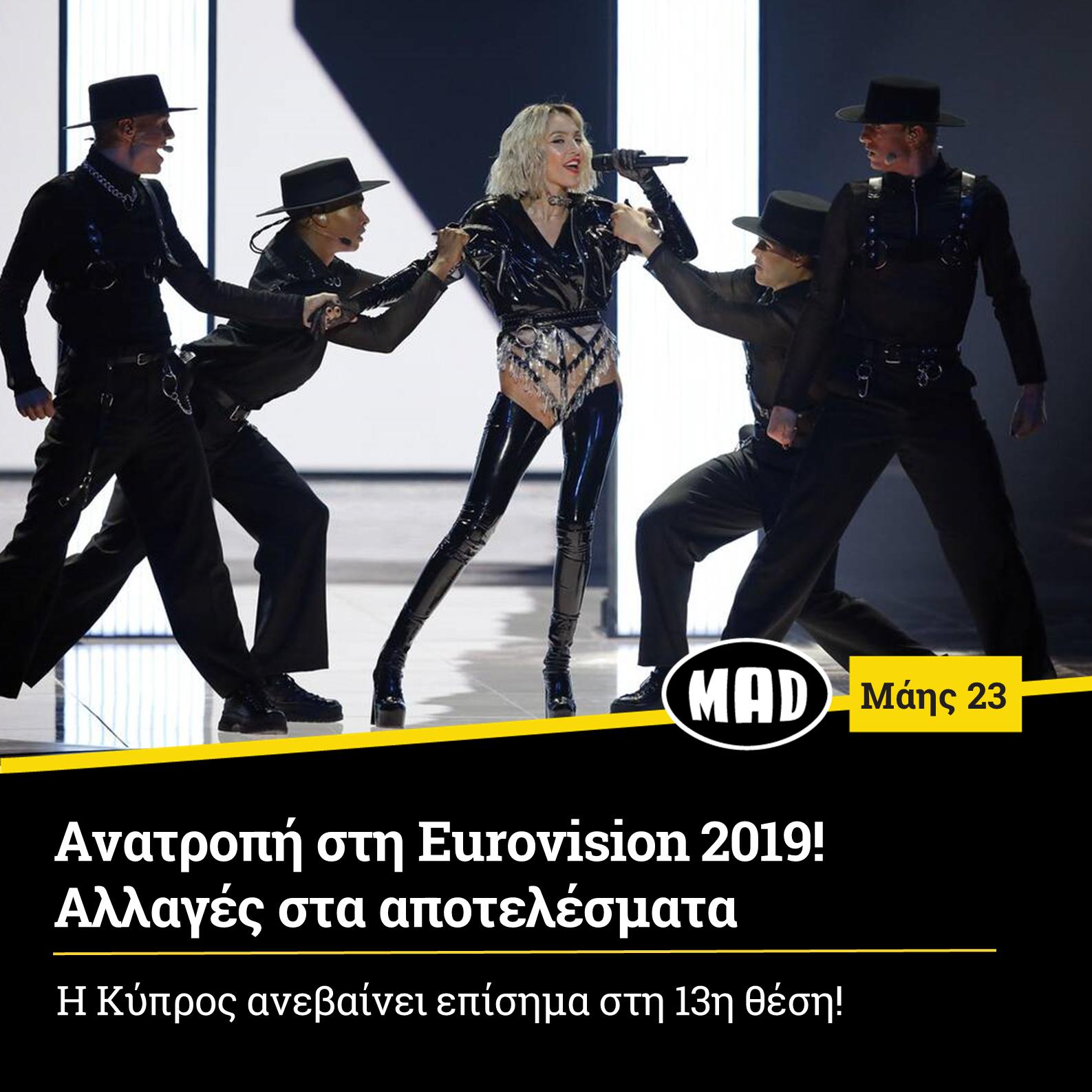 Ανατροπή στη Εurovision 2019! Αλλαγές στα αποτελέσματα.