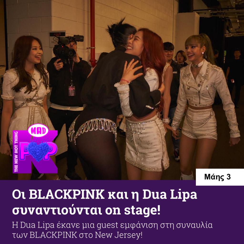 BLACKPINK και η Dua Lipa