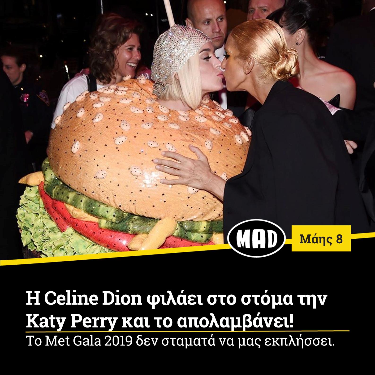 Η Celine Dion φιλάει στο στόμα την Katy Perry και το απολαμβάνει!