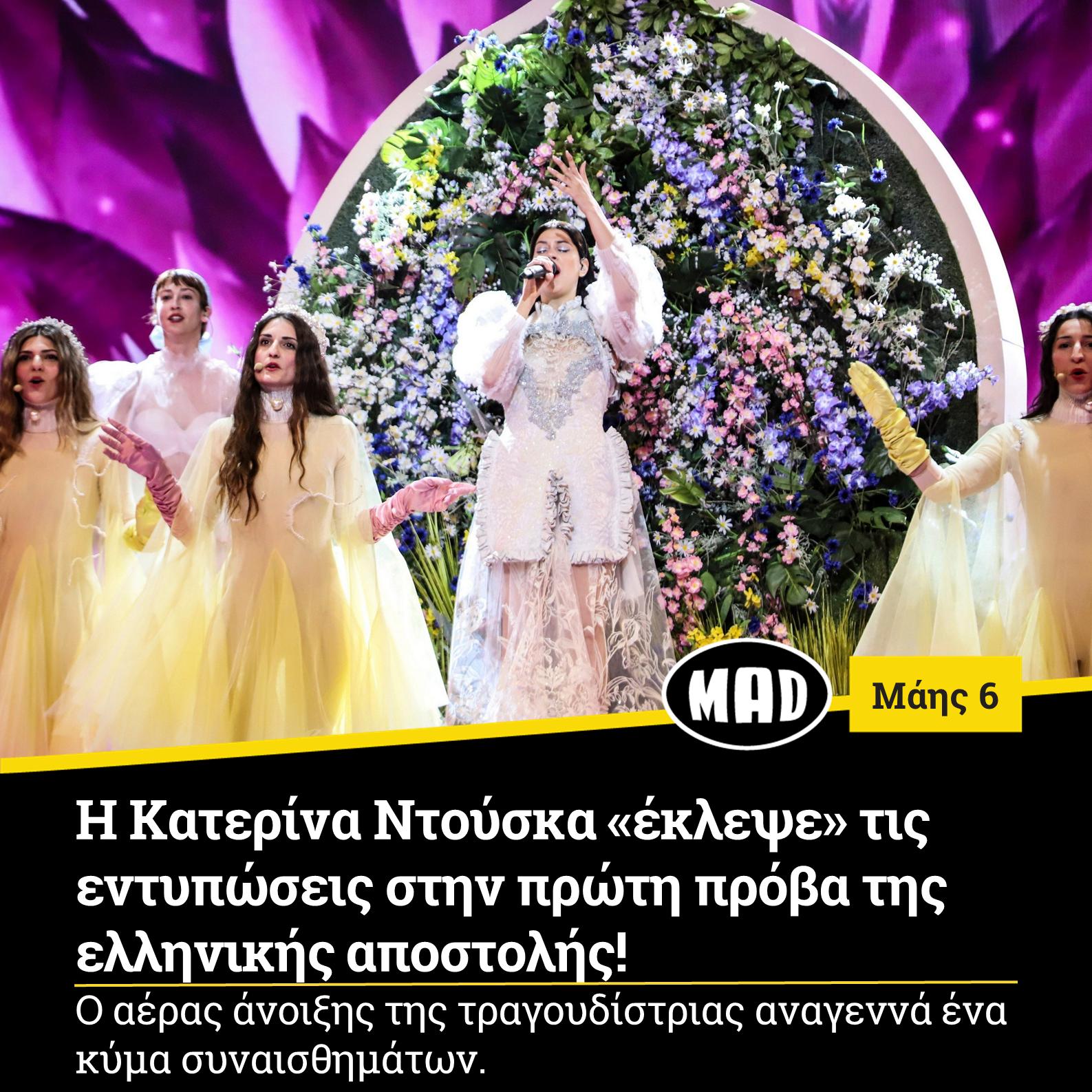 Η Κατερίνα Ντούσκα «έκλεψε» τις εντυπώσεις στην πρώτη πρόβα της ελληνικής αποστολής!