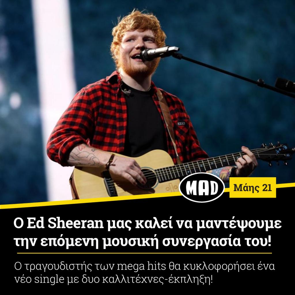 νέο τραγούδι του Ed Sheeran