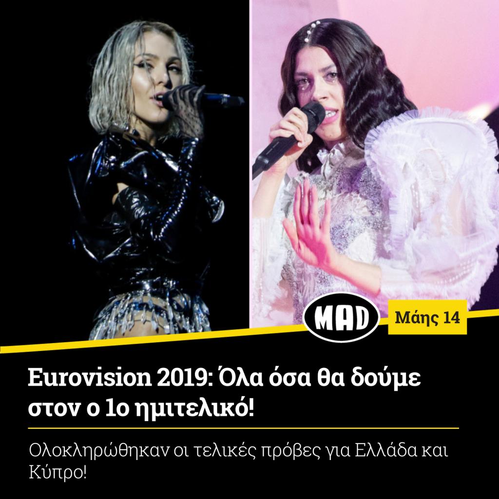 1ος ημιτελικός της Eurovision 2019