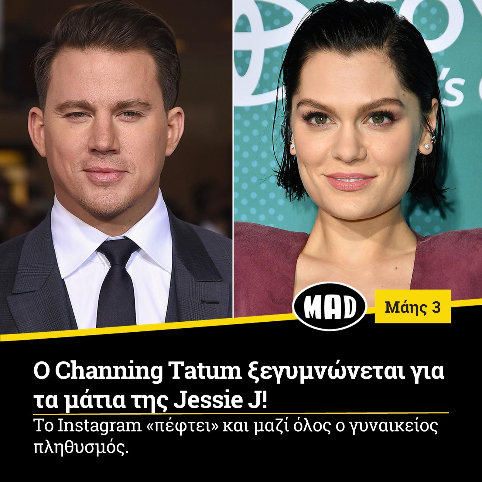 O Channing Tatum ξεγυμνώνεται για τα μάτια της Jessie J!