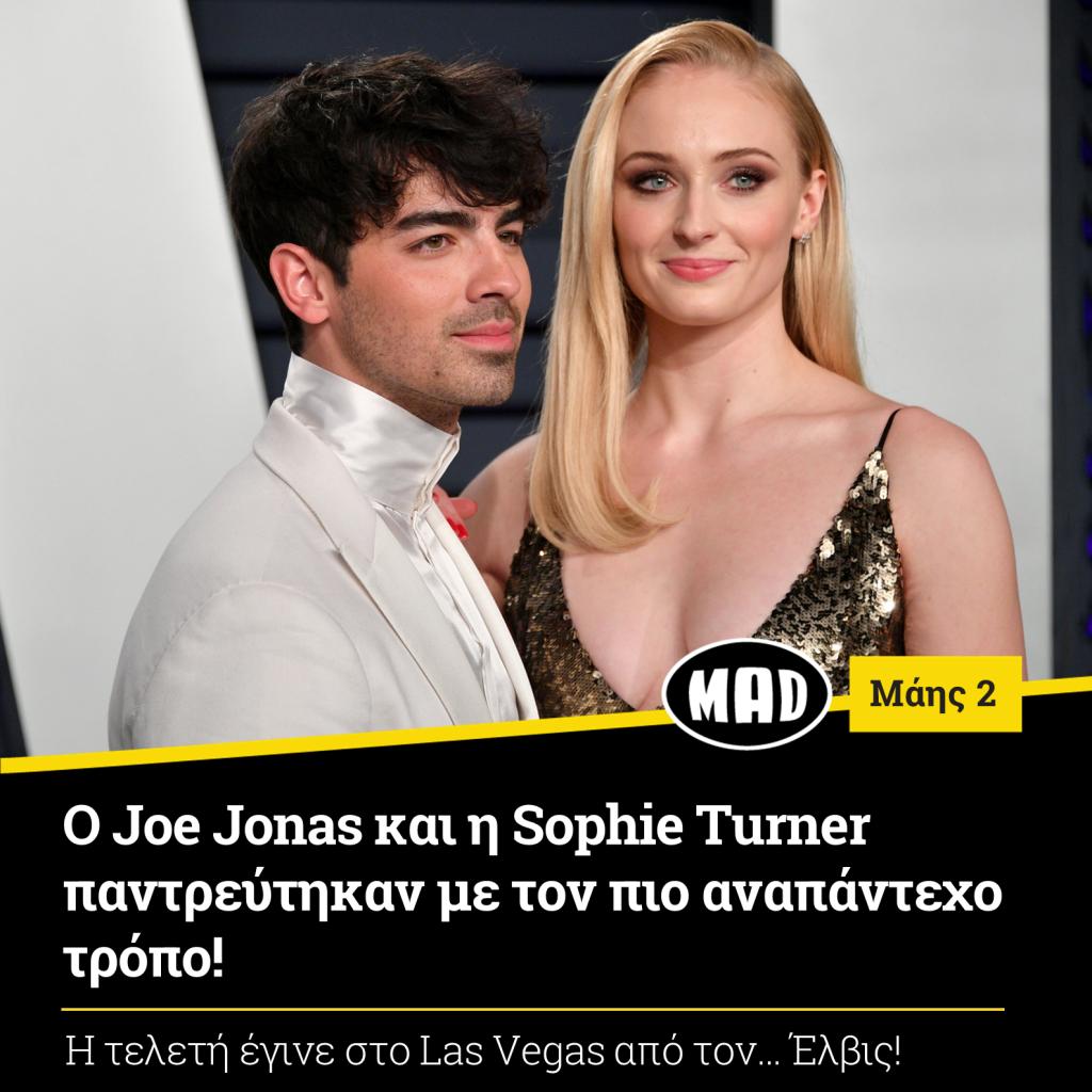 Joe Jonas και η Sophie Turner