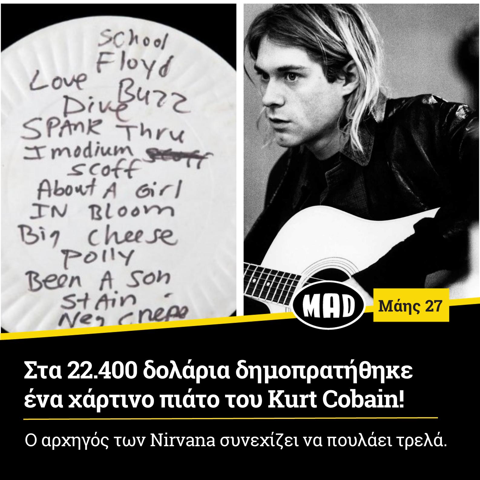 Στα 22.400 δολάρια δημοπρατήθηκε ένα χάρτινο πιάτο του Kurt Cobain!