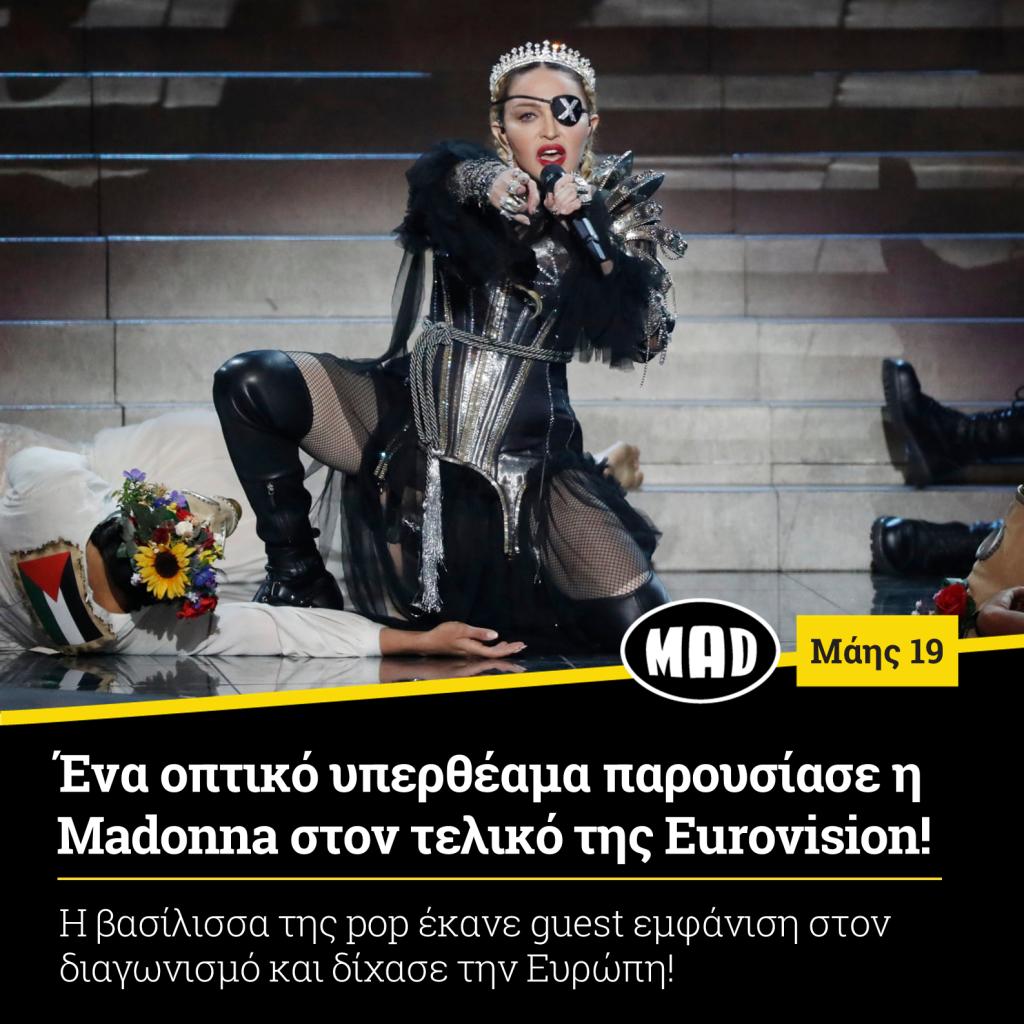 Madonna στην Eurovision