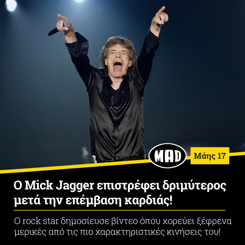 Mick Jagger επιστρέφει