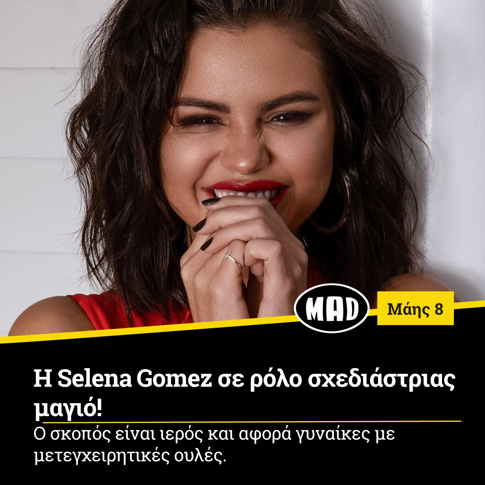 H Selena Gomez σε ρόλο σχεδιάστριας μαγιό!