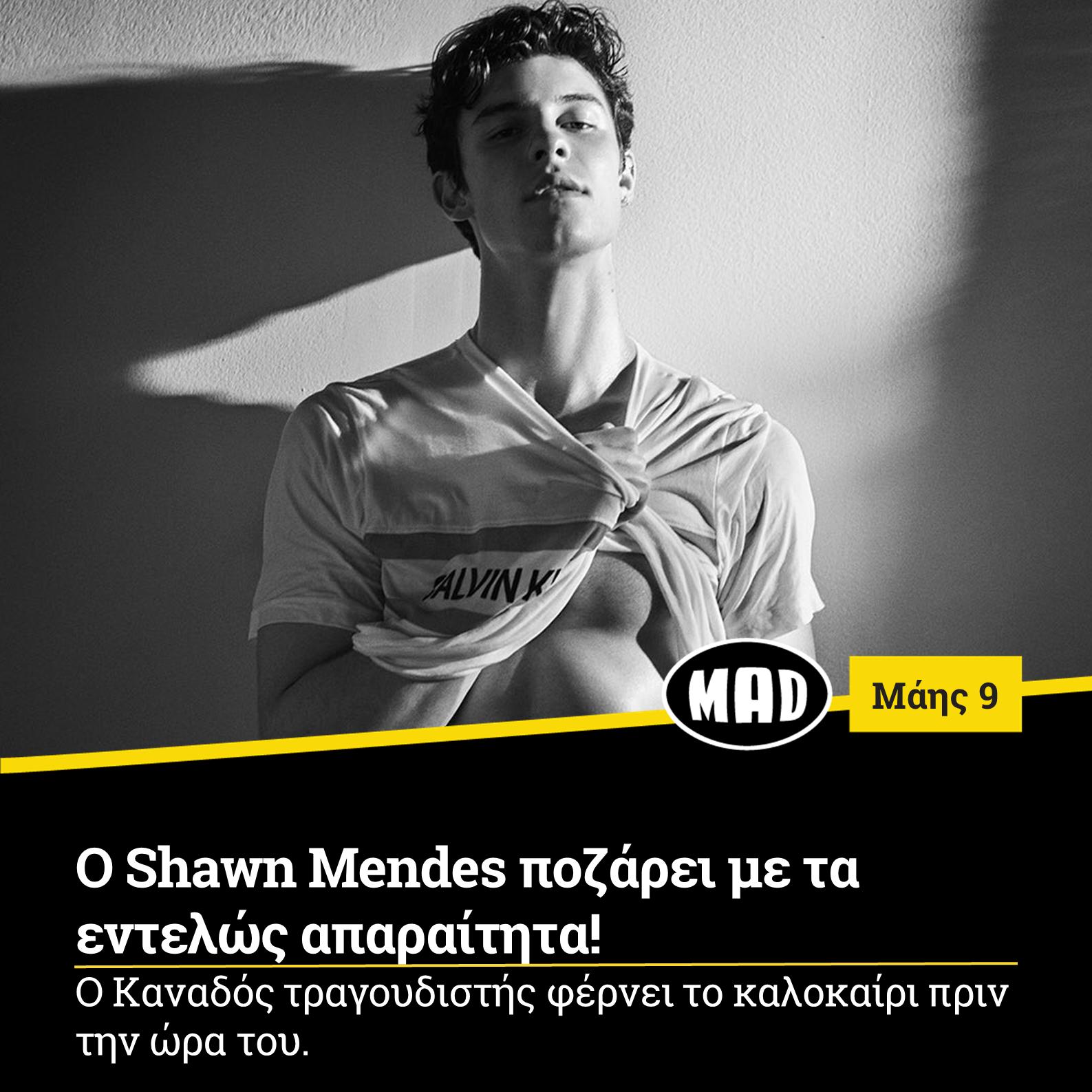 O Shawn Mendes ποζάρει με τα εντελώς απαραίτητα!