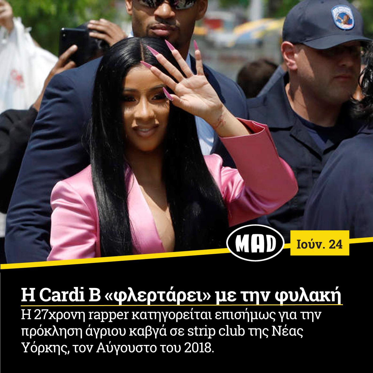 Cardi Β «φλερτάρει» με την φυλακή