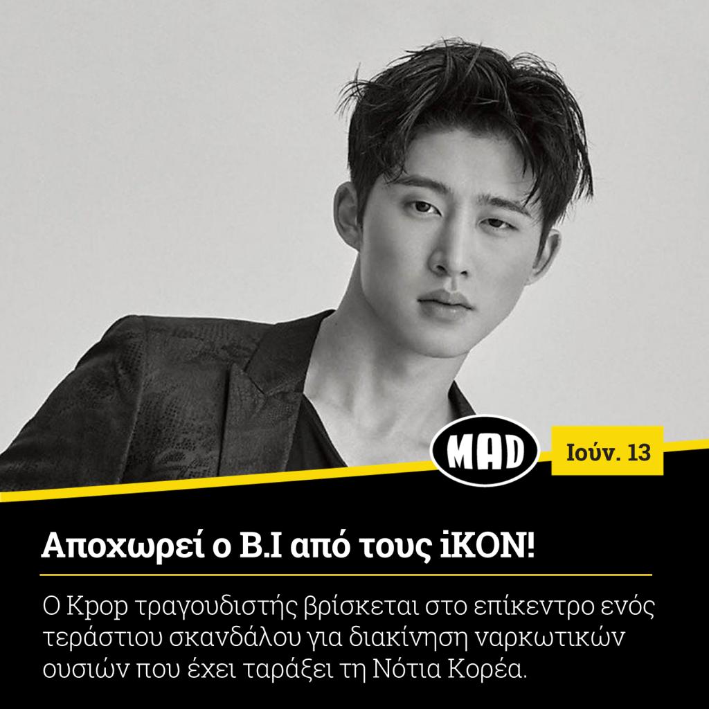 B.I από τους iKON