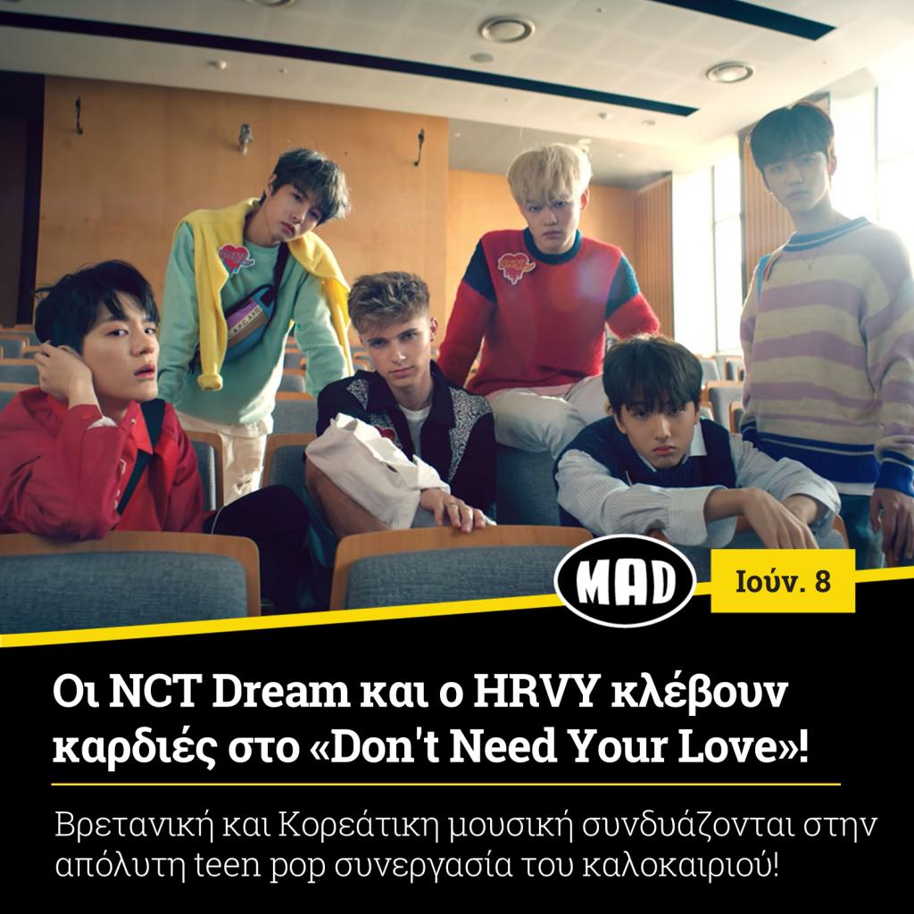 NCT Dream και ο HRVY