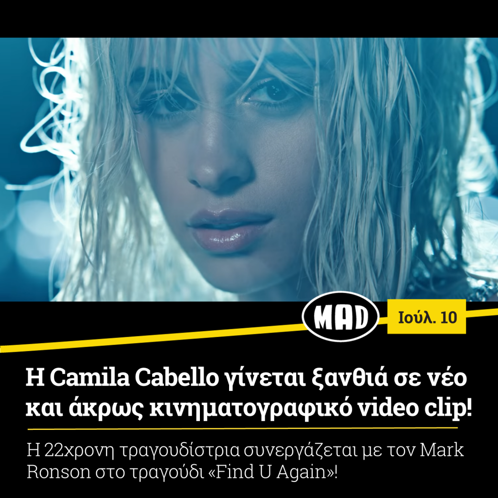 Camila Cabello γίνεται ξανθιά