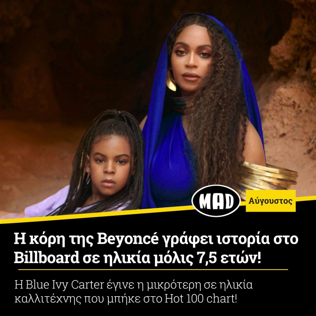 κόρη της Beyoncé