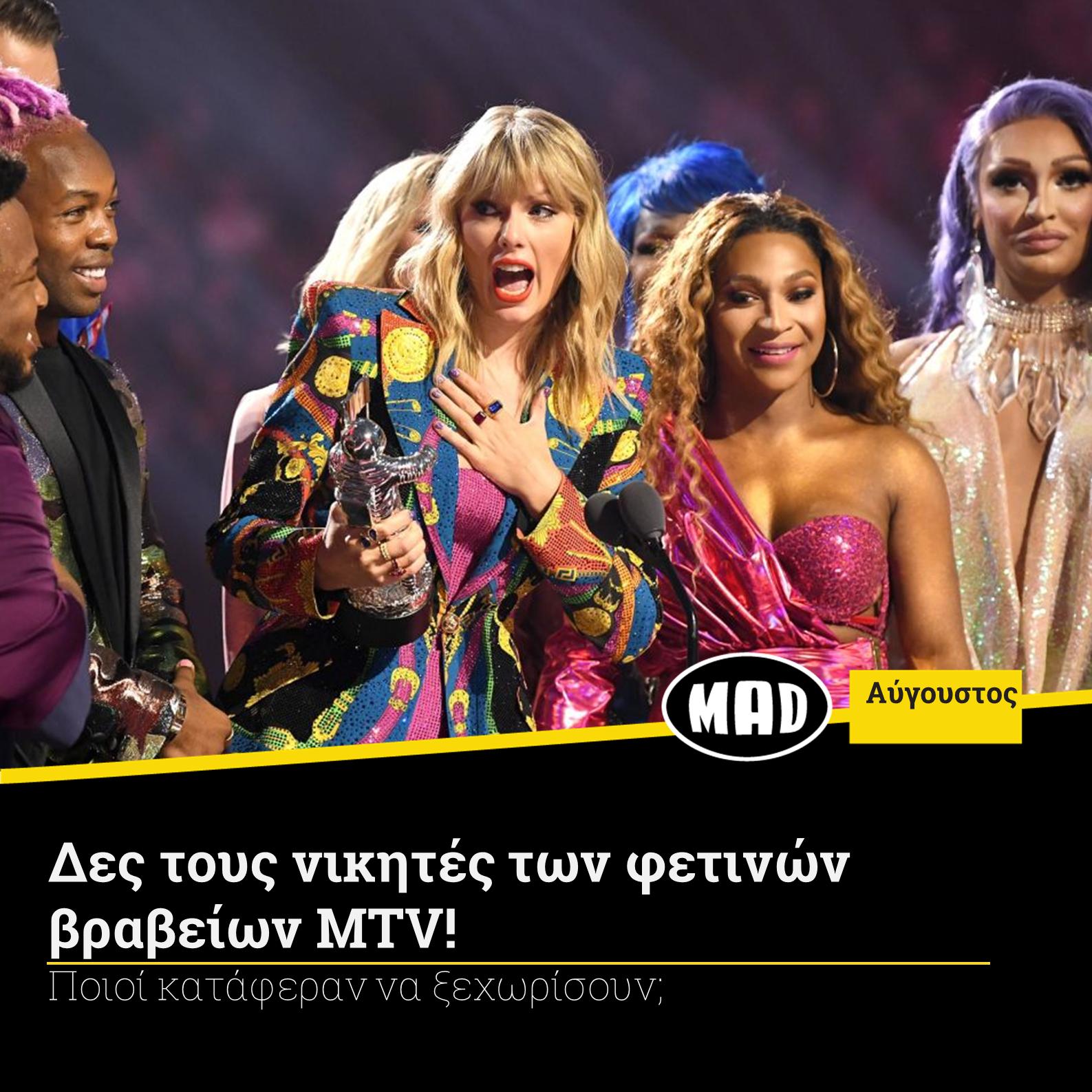 νικητές των φετινών βραβείων ΜTV