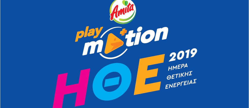 Έρχεται η πιο θετική ημέρα της χρονιάς από την Amita Motion! Άυριο δίνουμε ραντεβού στο ΟΑΚΑ!