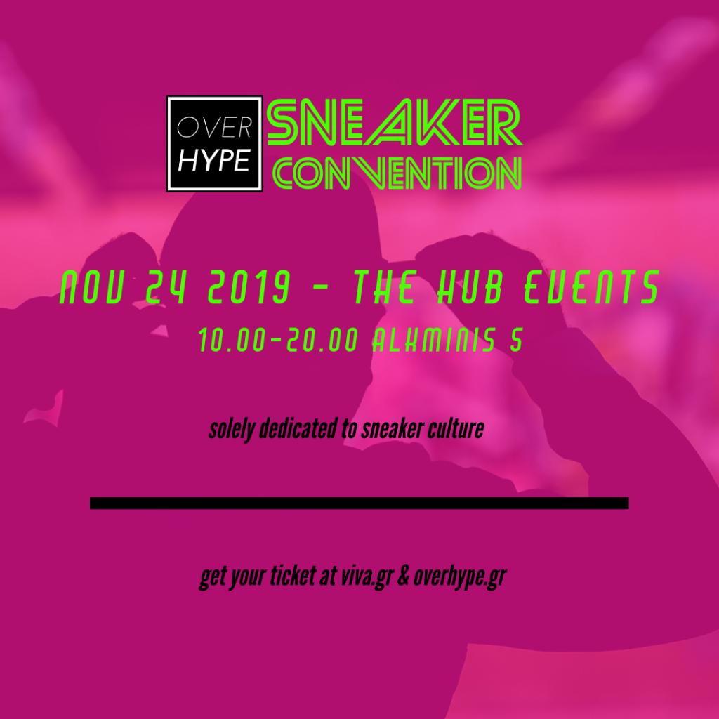 Το OVERHYPE Sneaker Convention έρχεται στις 24 Νοεμβρίου