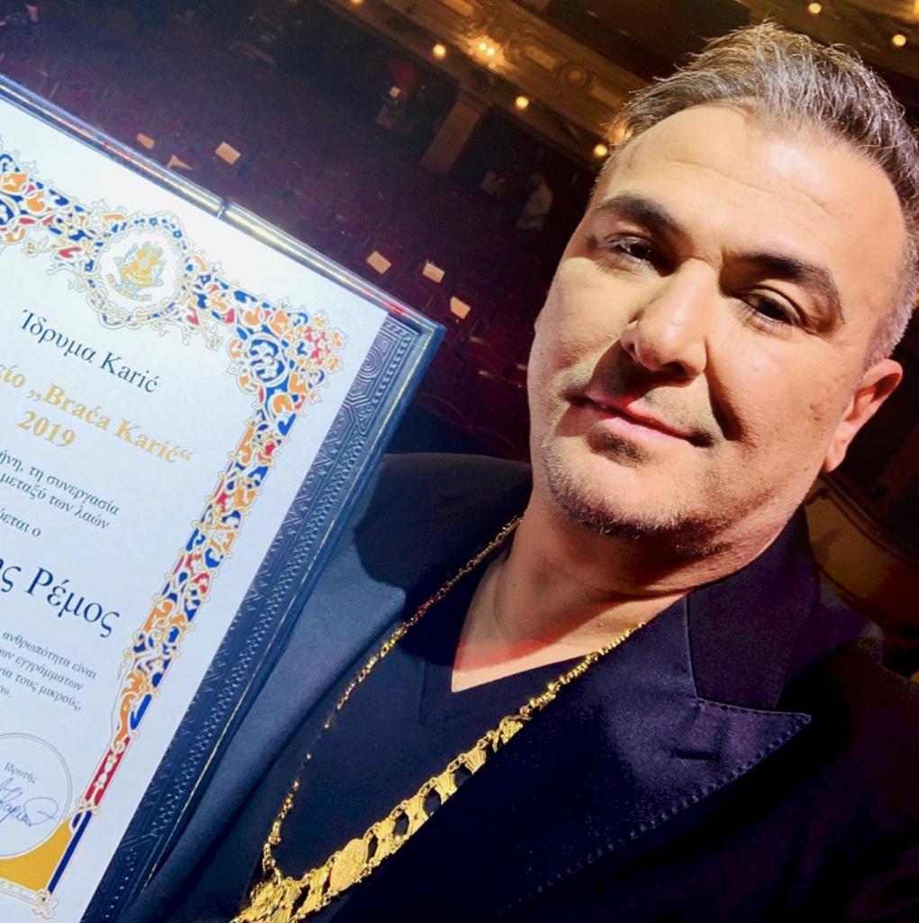 To Karić Foundation της Σερβίας βραβεύει τον Αντώνη Ρέμο