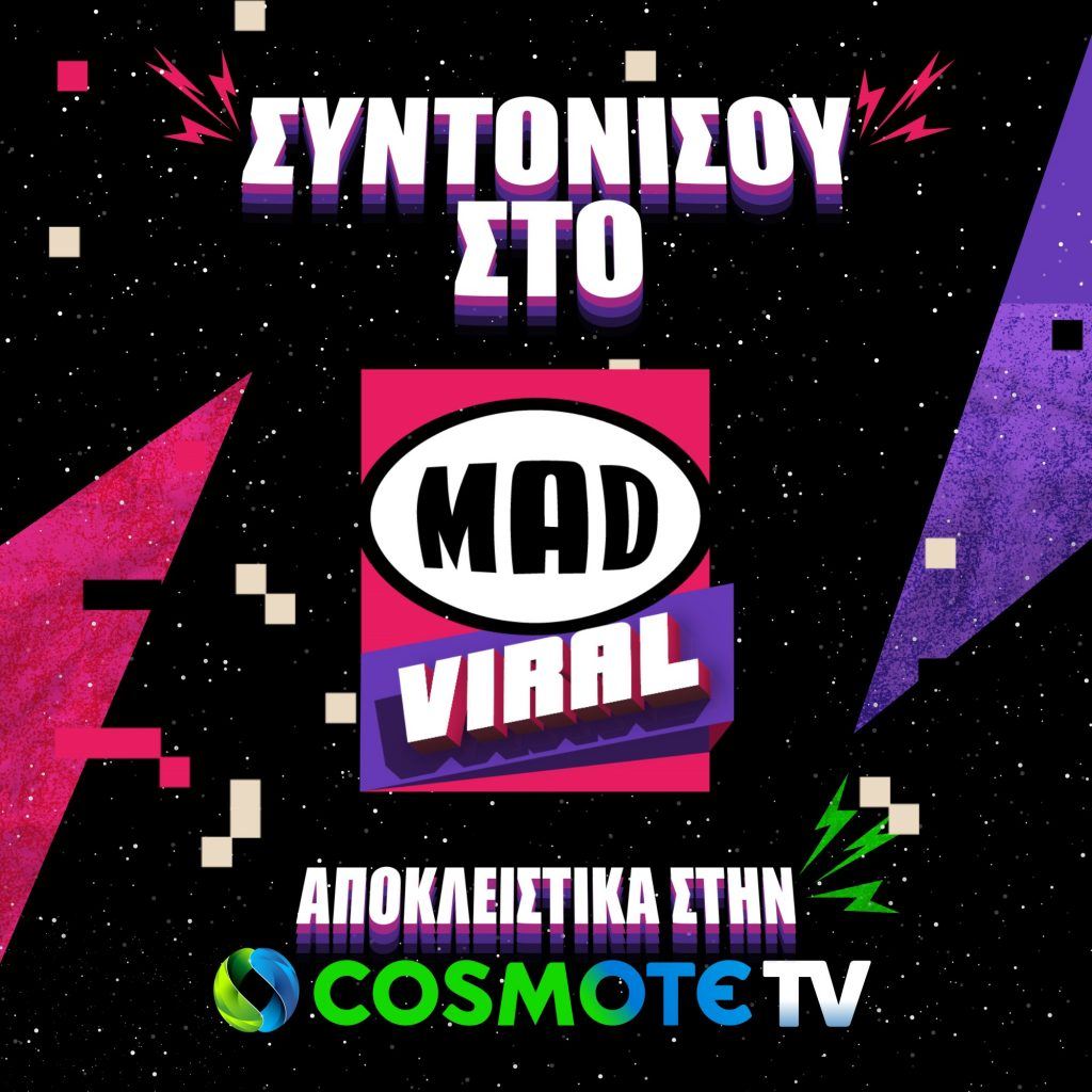 To MAD VIRAL έρχεται στην COSMOTE TV από τις 9 Δεκεμβρίου