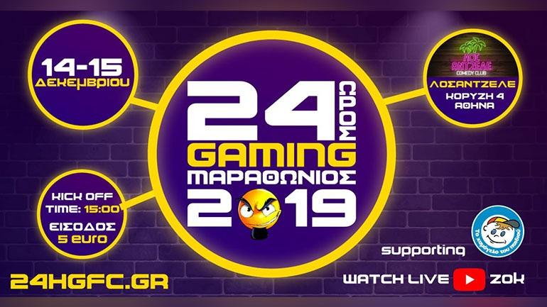 Έρχεται ο 7ος 24ωρος Μαραθώνιος Gaming για «Το Χαμόγελο του Παιδιού»