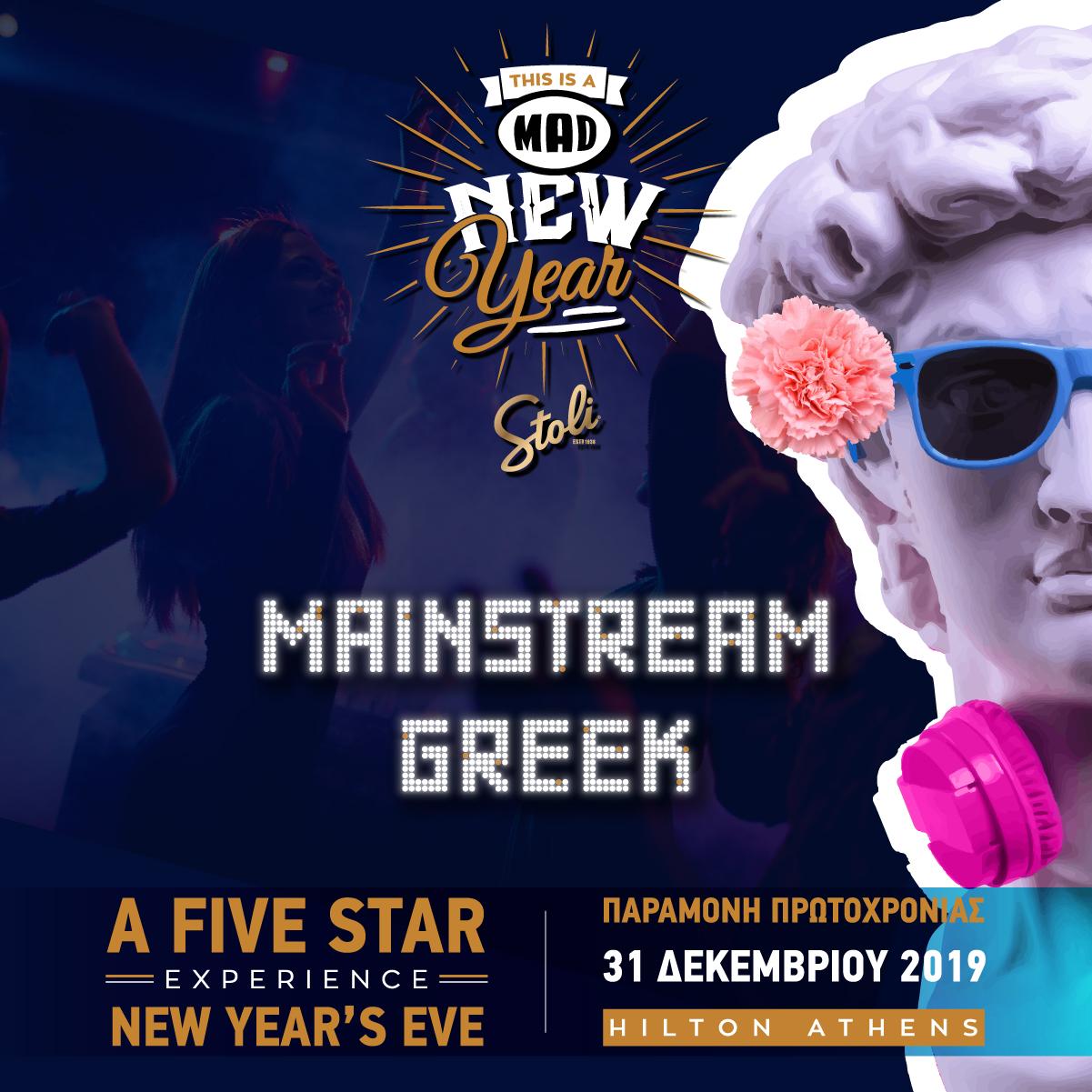 A Five Mainstream Greek Star Experience