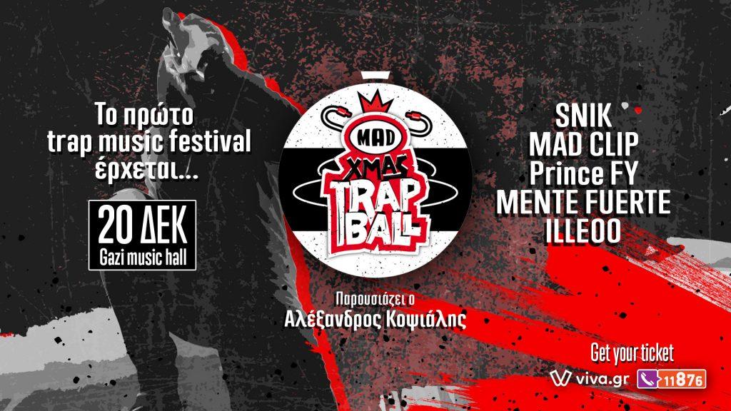 Ανακοινώθηκε το line up του πρώτου trap music festival