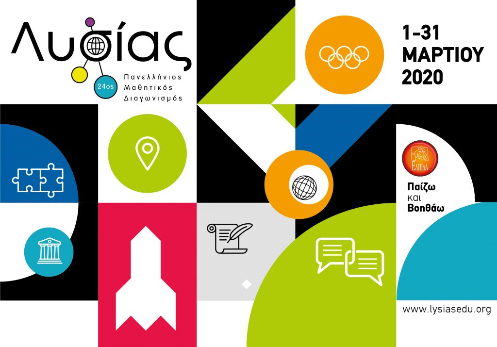 24ος Πανελλήνιος μαθητικός διαγωνισμός μέσω internet «Λυσίας