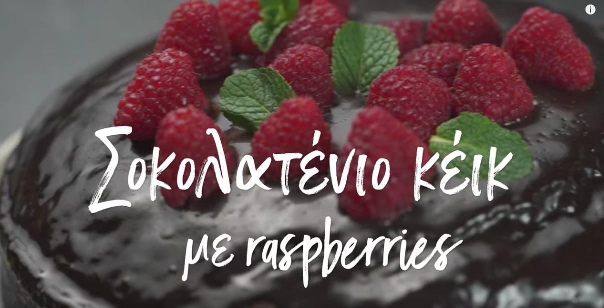 Γιώργος Τσούλης φτιάχνει το απόλυτο Valentine's Dessert: Σοκολατένιο κέικ με rasberries