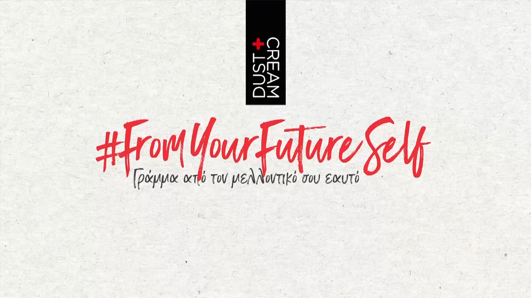 #FromYourFutureSelf – Γράμμα από τον μελλοντικό σου εαυτό