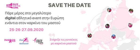 Το Greece Race for the Cure® 2020 γίνεται digital!