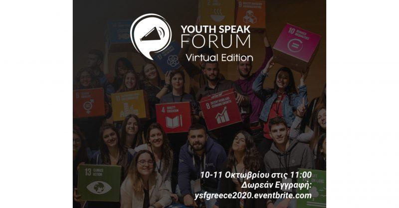 Γνώρισε διεθνείς επιχειρήσεις και οργανισμούς στο YouthSpeak Forum 2020