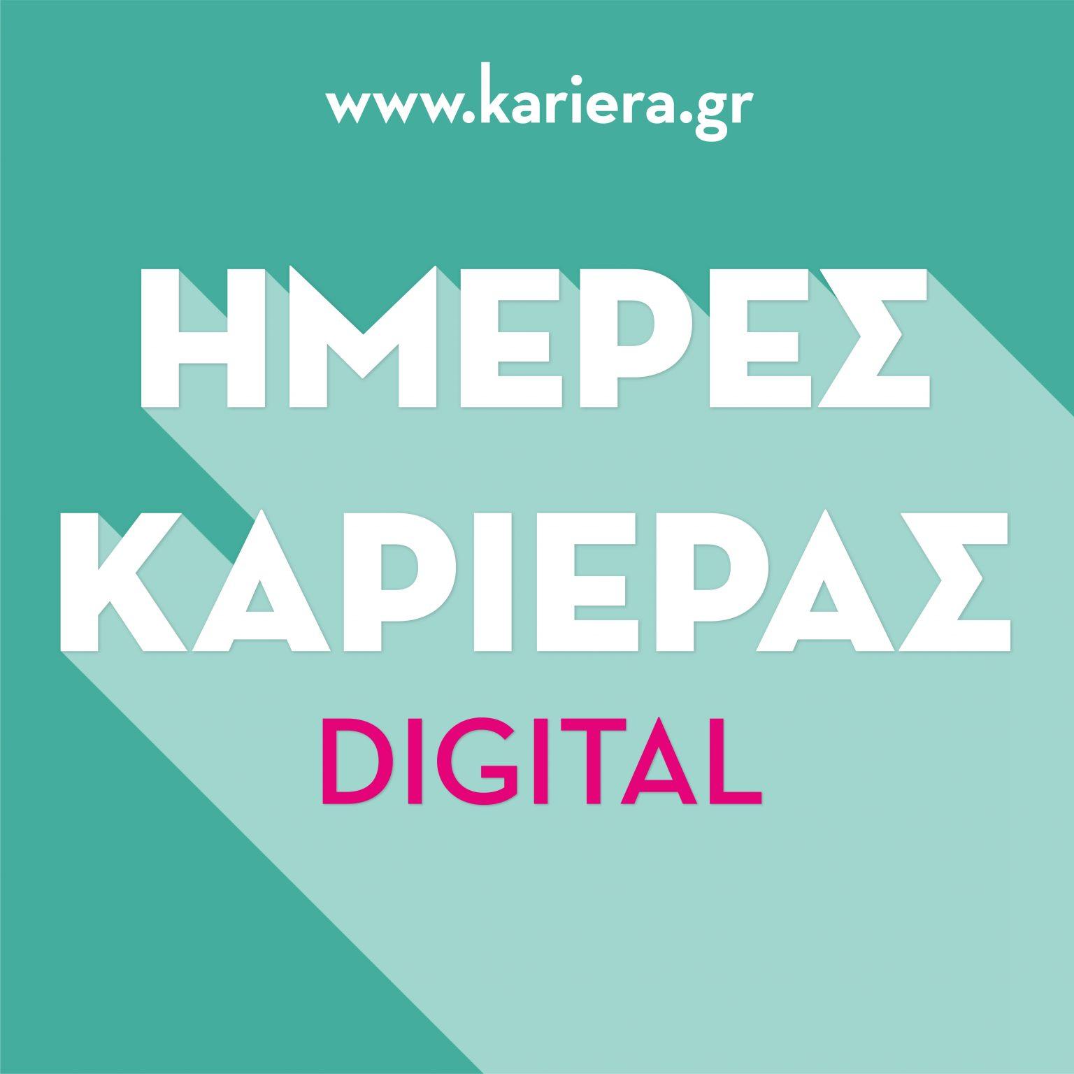 Ψάχνεις για δουλειά; Ημέρες Καριέρας Digital!