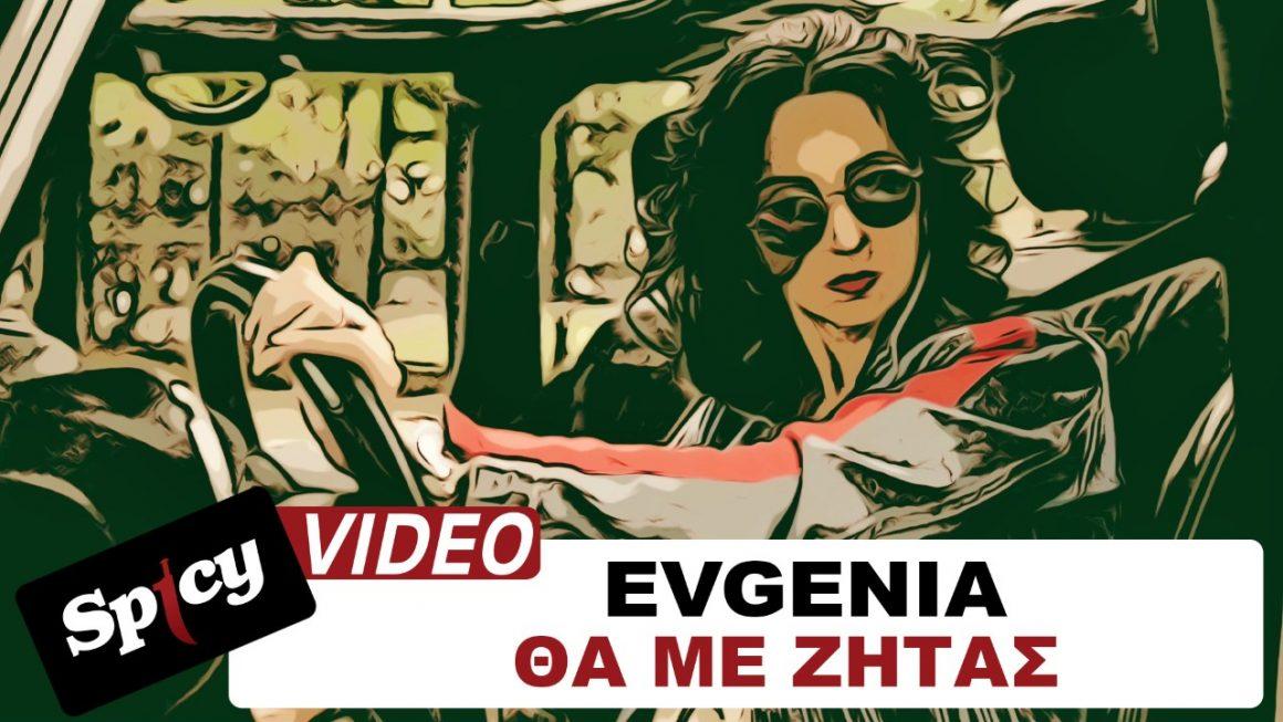"""Η Evgenia κυκλοφορεί νέο single με τίτλο """"Θα Με Ζητάς""""!"""
