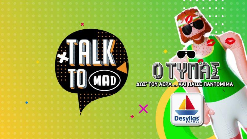 Όροι και Προϋποθέσεις Διαγωνισμού Talk 2 Mad