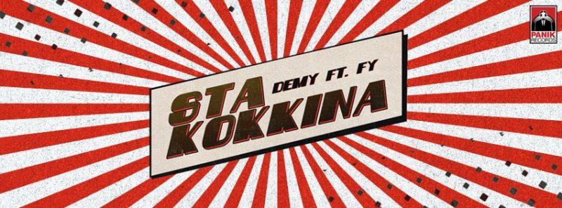 «Στα Κόκκινα»: Άκουσε αποκλειστικά στο Mad Radio 106.2 το νέο τραγούδι της Demy και του FY!