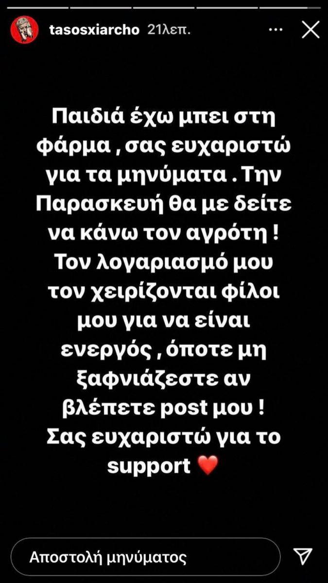 tasos_xiarcho_farma