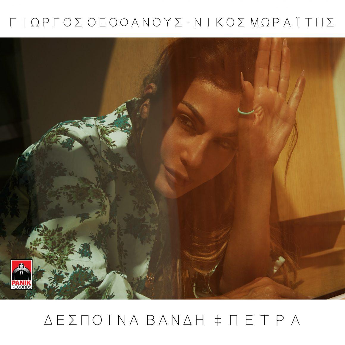 despina_vandi